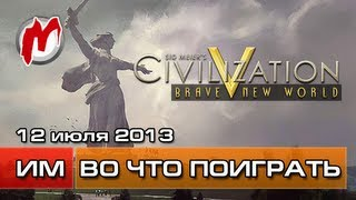 Во что поиграть на этой неделе? - 12 июля 2013 (Dota 2, Civilization 5: Brave New World)