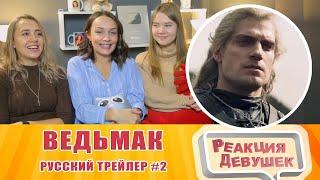 Реакция девушек - Ведьмак (1 сезон) - Русский трейлер #2