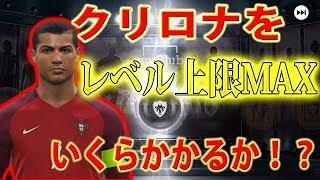 #142【ウイイレアプリ】クリスティアーノ・ロナウドを6体合成するのにはいくらかかる!?【スマホ版ウイイレ】 thumbnail