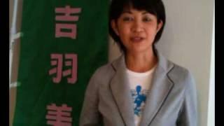 吉羽 美華 吉羽美華 検索動画 7