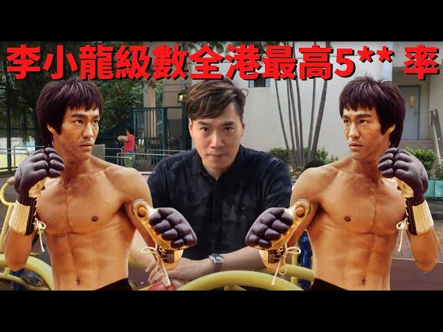 Kris Lau - 香港 DSE 最高 Straight 5**率紀錄