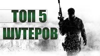 видео: ТОП5 ШУТЕРОВ (одиночных)