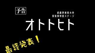 2015/10/24(土)〜26(月)に開催される、 武蔵野美術大学芸術祭内特設...
