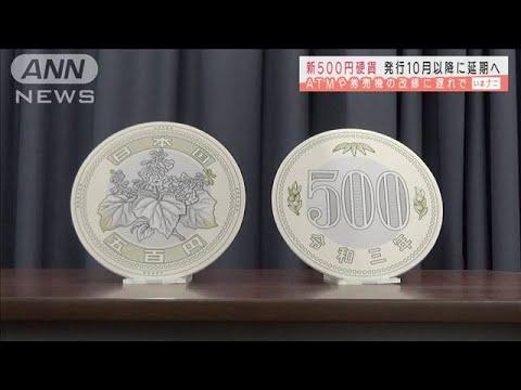 新 500 円 玉 いつから 【令和】新500円硬貨の発行はいつから?なぜ?一般企業における対策(...