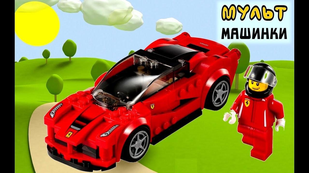 ЛЕГО/LEGO гонка. Гоночные машины - Обзор. Мультики про ...