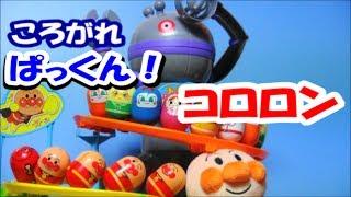 アンパンマンおもちゃ 【新発売】  ころがれ!ぱっくんコロロン それいけ!コロロンパーク だだんだん thumbnail