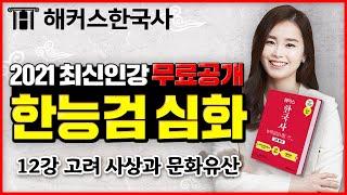 한국사능력검정시험 심화 12강 - 고려 사상과 문화유산…