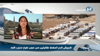 مراسلة الإخبارية: الجيش اللبناني لا يريد الدخول في أي حرب بل يريد ضبط الحدود اللبنانية ويحميها