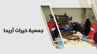 جمعية خيرات أريحا