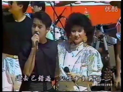 和平之歌 1986 - 譚詠麟 - Alan Tam 甄妮 (Jenny Tseng) 林子祥 (George Lam) 張學友 (Jacky Cheung)