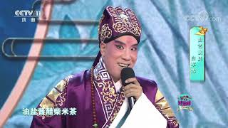 《梨园闯关我挂帅》 20201211| CCTV戏曲 - YouTube