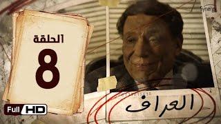 مسلسل العراف -  الحلقة 8 الثامنة - بطولة عادل امام | The Oracle Series - Episode 8