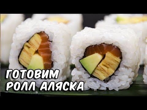 Ролл Аляска | Суши рецепт | Alaska Sushi