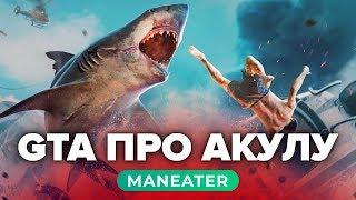Обзор игры Maneater
