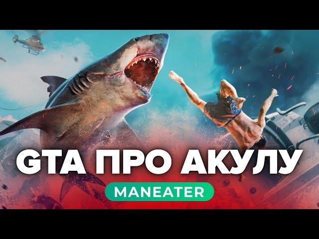 Maneater (видео)