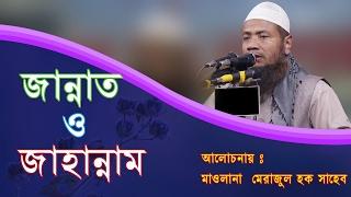 Bangla New Waz 2017 Merajul Haque- Jannat Jahannam