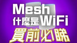 👻穿牆?5個Mesh WiFi你必須知道的事  (netgear orbi)