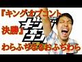 第55回おしゃべりブロッ5リー②わらふぢなるおふぢわら『キングオブコント決勝』
