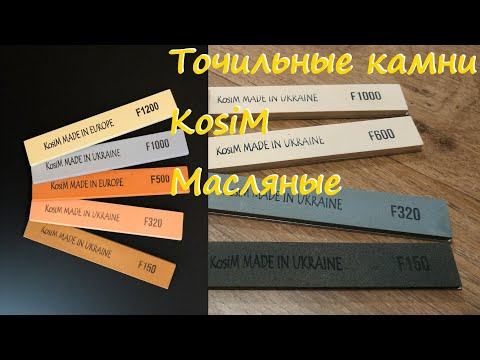 Tочильные камни KosiM 25А Масляные