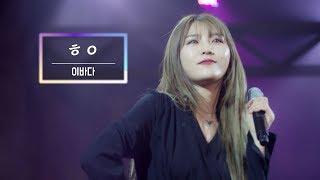 KBS 콘서트 문화창고 71회 이바다(LEEBADA) - ㅎㅇ(High)