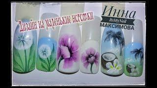🌸Дизайн на МАЛЕНЬКИХ ногтях🌸Дизайн на КОРОТКИХ ногтях🌸Дизайн ногтей гель лаком🌸Nail Design Shellac🌸