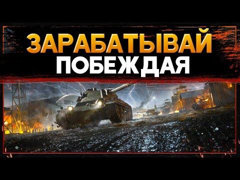 ПОБЕЖДАЙ И ЗАРАБАТЫВАЙ! МОД ДУЭЛЯНТ • Стрим World Of Tanks