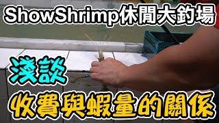 【老蟹愛釣蝦】最常被說老闆沒蝦的釣蝦場,五股休閒大釣場是真的沒蝦還是自己釣不到?這個問題你可以問壞壞!