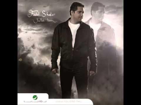 Fadl Shaker...Ahkel Ali Baali | فضل شاكر...هخللي بالي