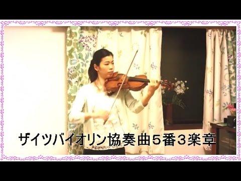 Seitz Violin Concert No.5.3/3mov.ザイツバイオリン協奏曲5番3楽章