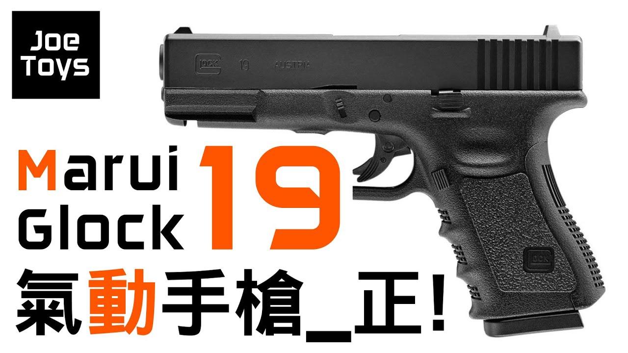 Tokyo Marui Glock 19 新手老手都喜愛必買推介?