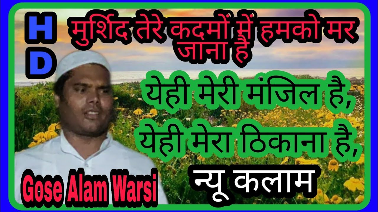 Download Murshid Tere Kadmo Me Hamko, Mar Jana Hai // Irfani Murshid ki Shan me kalam by Gose Alam Warsi