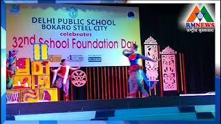 DPS बोकारो ने हर्षोल्लास से मनाया 32वां स्थापना दिवस समारोह
