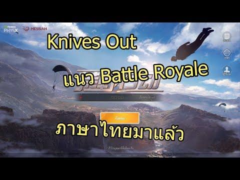 Knives Out หรือ Wilderness Action เกมมือถือแนว Battle Royale ภาษาไทยมาแล้ว