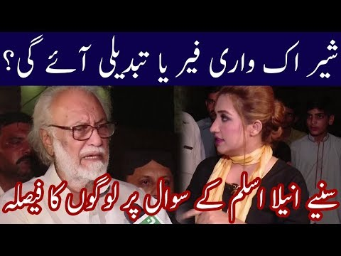 Election Special 2018 | Aneela Aslam With Kasur Public | 28 June 2018 | Neo News