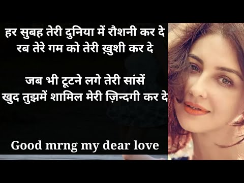 A Sweet Good Morning Shayari Wishes Vedio...