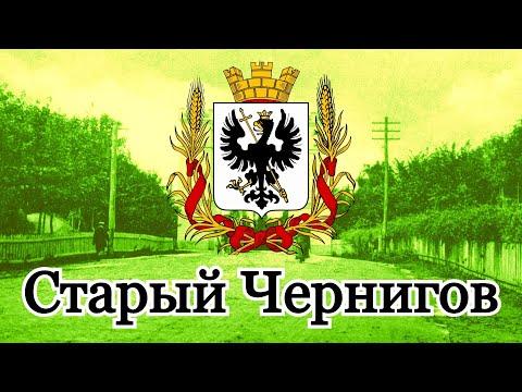 знакомства город чернигов украина