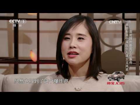 20170218 朗读者 蒋励彰显中国医生人道主义风采