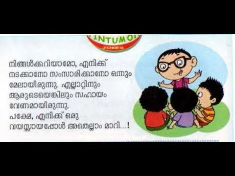 Comedy cartoon images in malayalam reviewwalls tintumon jokes 7 malayalam comedy cartoon you altavistaventures Image collections
