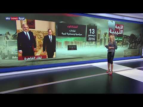 الأزمة الليبية.. مسار المفاوضات  - نشر قبل 23 دقيقة