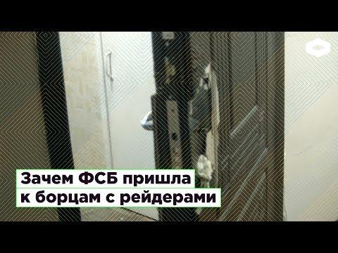 Дело Азата Мифтахова. Зачем ФСБ пришла к участникам антирейдерского движения