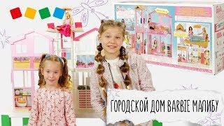 «Дитячий світ»: Розпакування! Міський будинок Barbie Малібу
