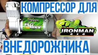 Обзор автомобильного компрессора для внедорожника Ironman 4x4 Комплектация, характеристики, тест