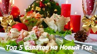 ТОП 5 САЛАТОВ на Новогодний Стол! Подборка самых вкусных салатов!