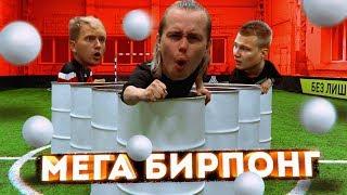 МЕГА БИР-ПОНГ на НАКАЗАНИЯ / Миллер, Ставр, Ромарой.