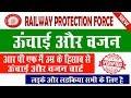 RPF  Height And Weight Chart In Hindi [Railway Protection Force] उचाई के हिसाब से वजन कितना चाहिए !!