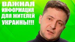 ВАЖНО! Зеленский о ценах на газ в Украине