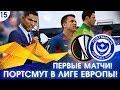 ★ FIFA 20 - КАРЬЕРА | ПОРТСМУТ В ЛИГЕ ЕВРОПЫ и очень сложные матчи в АПЛ!