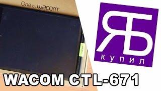 Обзор Wacom One Medium (CTL-671)(Обзор графического планшета Wacom one by Wacom Medium (CTL-671) Я решил не тратить время на сухие и однообразные характер..., 2014-10-22T11:57:28.000Z)