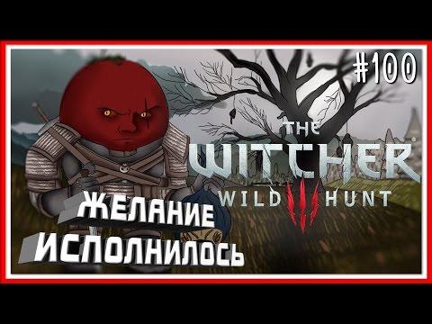Прохождение The Witcher 3 »  - Смотреть онлайн