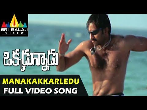 Okkadunnadu Video Songs | Manakakkarledu Video Song | Gopichand, Neha Jhulka | Sri Balaji Video